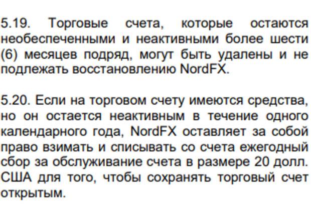 nordfx.com удаление и восстановление счетов