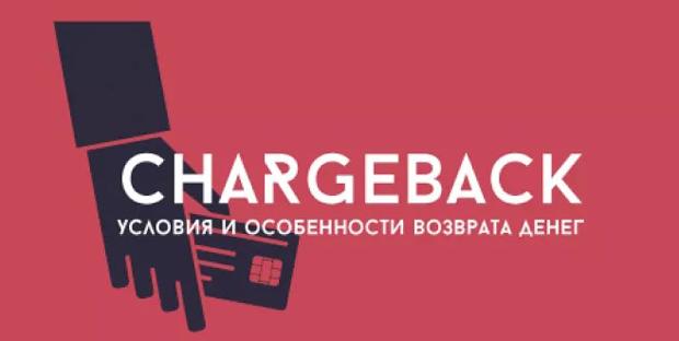 Chargeback возврат денег