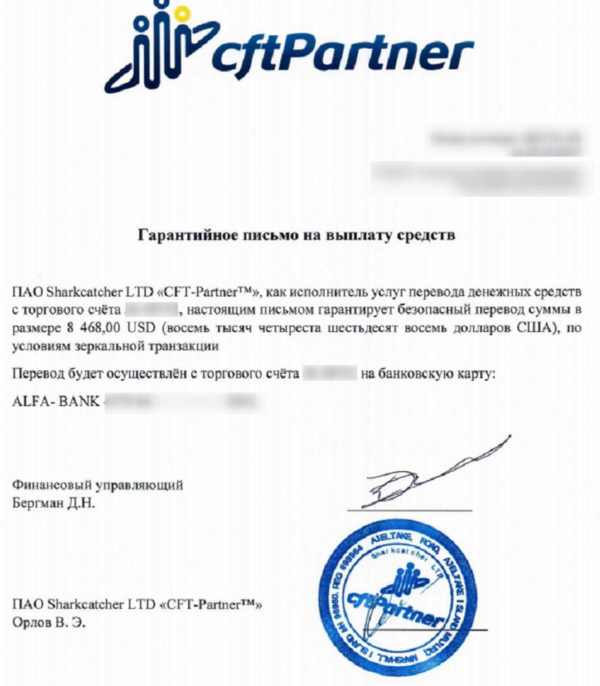cftpartner.com гарантии выплат