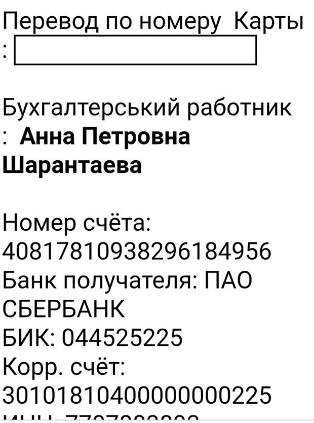 ЦФТ Партнер перевод на счет мошенников