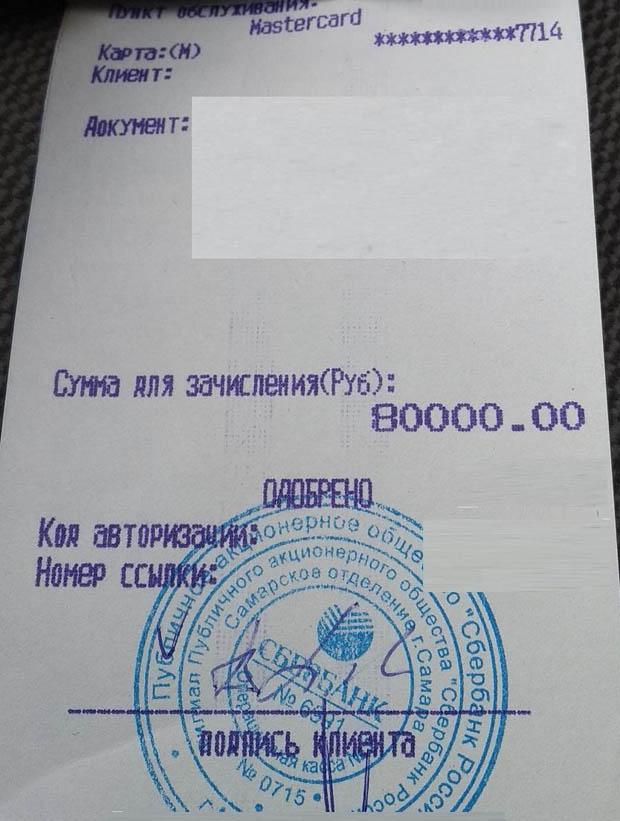 CFT-Partner суммы денежных переводов