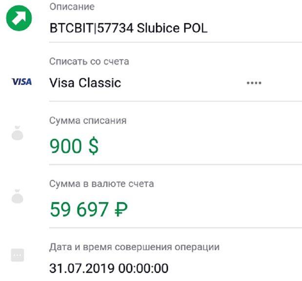 PaladiumTrade скриншот платежей