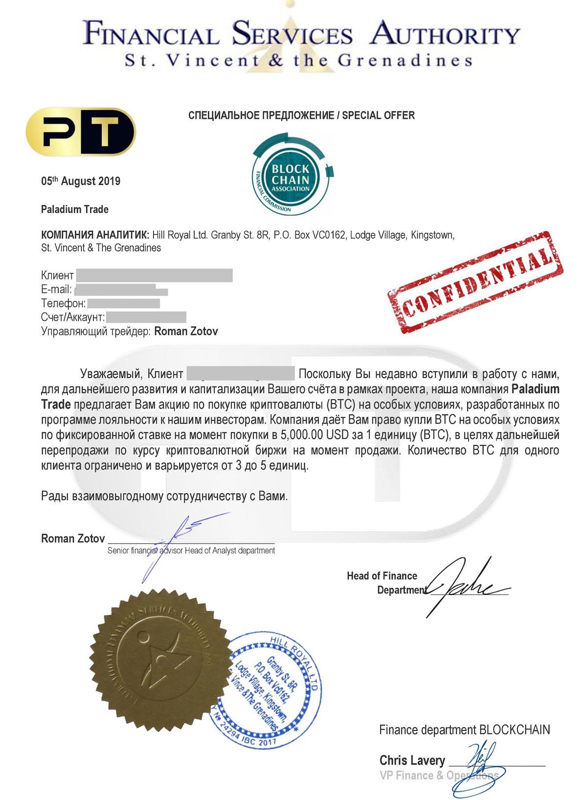 paladiumtrade.com предложение брокера