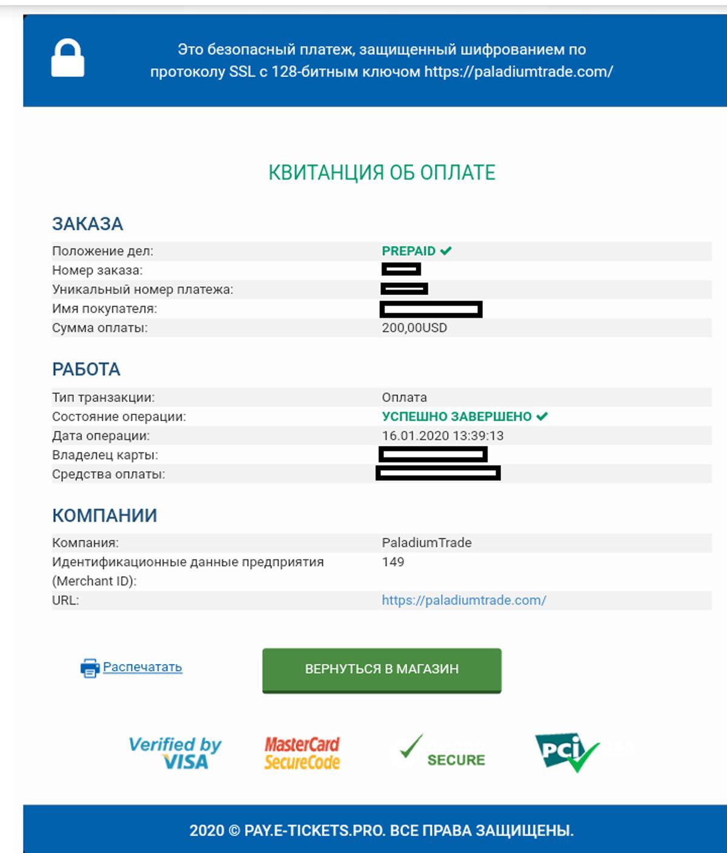 paladiumtrade.com квитанции об оплате