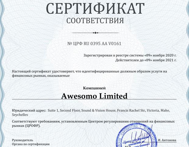 quotex.com лицензия